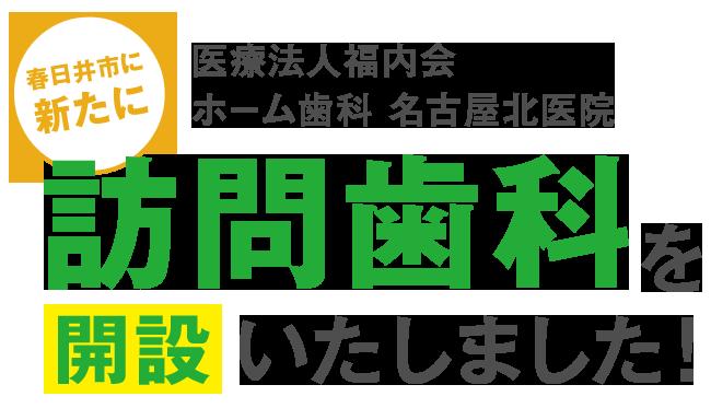 医療法人福内会 ホーム歯科 名古屋北医院 訪問歯科を開設いたしました!