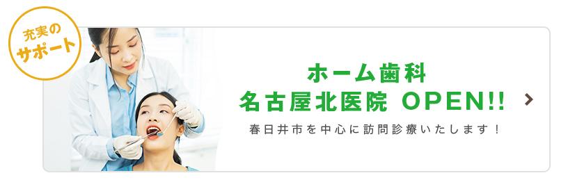 ホーム歯科名古屋北医院OPEN 春日井市を中心に訪問診療いたします!