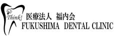 医療法人福内会 あなたの歯を守る 清須市・ふくしま歯科 FUKUSHIMA DENTAL CLINIC